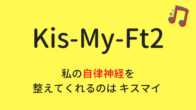 キスマイユミー