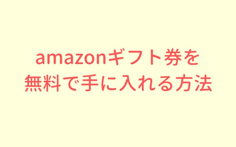 amazonギフト券,無料