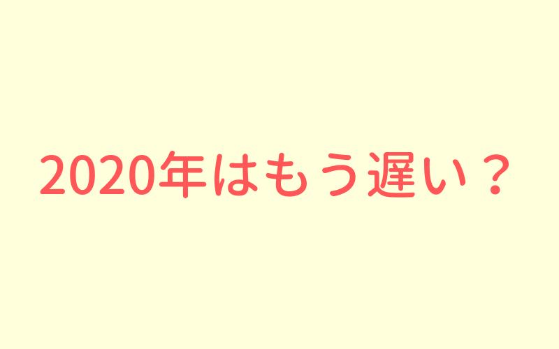 2020年,副業