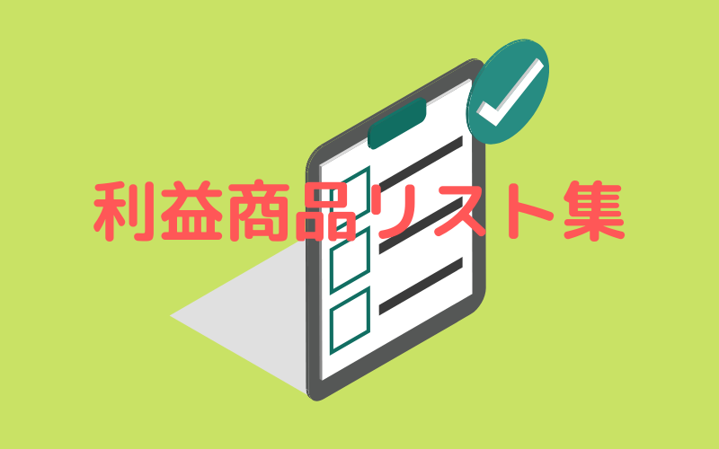 利益商品リスト【セット本せどり】