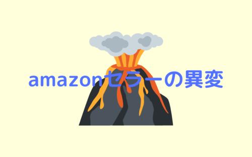 amazon出品者SKU